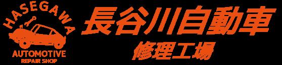長谷川自動車整備工場