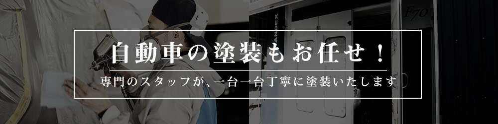 自動車塗装も長谷川自動車にお任せください